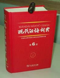 Traduzione Cinese Vocabolario Cinese